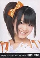 山内鈴蘭/顔アップ/劇場トレーディング生写真セット2010.April