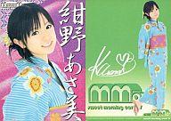 No.88 : 紺野あさ美/sweet morning card Ⅳ