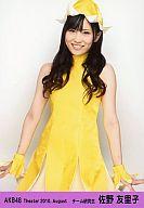 AKB48/佐野友里子/膝上/劇場トレーディング生写真セット2010.August