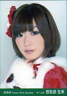 田名部生来/顔アップ/劇場トレーディング生写真セット2010.December