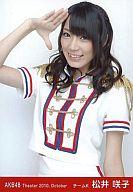 松井咲子/上半身・敬礼/劇場トレーディング生写真セット2010.October