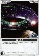 324 : 緑UFO