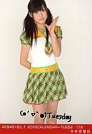 今井悠理枝/AKB48×B.L.T.2010CALENDAR-TUE52/172