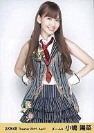 小嶋陽菜/膝上/劇場トレーディング生写真セット2011.April