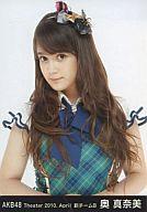 奥真奈美/バストアップ・口閉じる/劇場トレーディング生写真セット2010.April