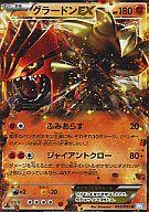 032/052 [R] : グラードンEX