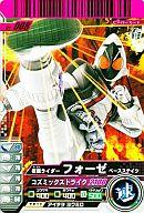 01-008 [N] : 仮面ライダーフォーゼ ベースステイツ
