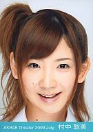 AKB48/村中聡美/顔アップ/劇場トレーディング生写真セット2009.July
