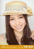 河西智美/顔アップ/劇場トレーディング生写真セット2011.January