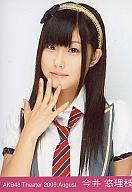 今井悠理枝/上半身、顔に手/劇場トレーディング生写真セット2009.August