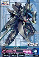 H-006 [PR] : ゼダス