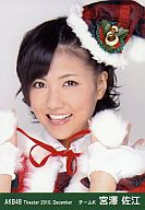 宮澤佐江/顔アップ/劇場トレーディング生写真セット2010.December