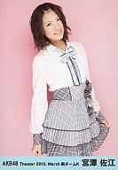宮澤佐江/膝上・体斜め/劇場トレーディング生写真セット2010.March