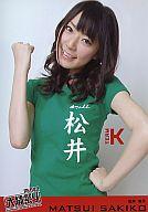 松井咲子/上半身/右手グー/左手腰/大縄祭り