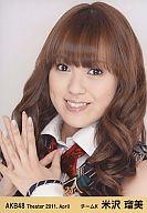 米沢瑠美/顔アップ(両手あわせ)/ 劇場トレーディング生写真セット2011.April