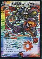 S5 [SR] : 神滅竜騎ガルザーク