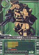 PR-0013 [EX] : ザクⅡ後期型(キンバライド基地仕様)
