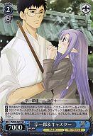 FS/S03-081 S [SR] : 宗一郎&キャスター