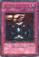 DT06-JP049 [R] : 血の代償