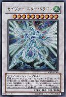 SOVR-JP040 [UR] : セイヴァー・スター・ドラゴン
