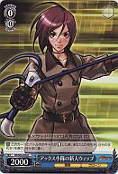 KF/S05-078 [R] : アックス小隊の新人ウィップ