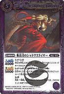 BS06-022 [R] : 斬首刀のシャドウスライサー