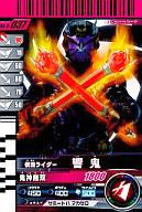 5-037 [N] : 仮面ライダー響鬼