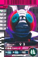 5-047 [N] : 仮面ライダーV3