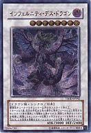 TSHD-JP042 [レ] : インフェルニティ・デス・ドラゴン