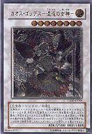 TSHD-JP044 [レ] : カオス・ゴッデス-混沌の女神-