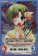 NV-009SP [SP] : (ホロ)魔法嫌い「時雨 亜沙」(箔押しサイン入り)