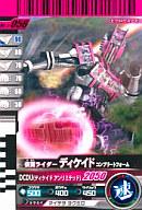 J-056 [N] : 仮面ライダーディケイドコンプリートフォーム