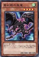 SD19-JP014 [N] : 真紅眼の飛竜