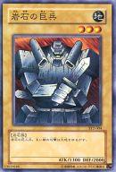 SY2-004 [N] : 岩石の巨兵