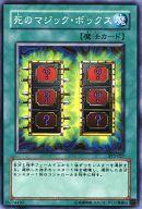 SY2-027 [N] : 死のマジック・ボックス