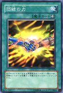 SY2-029 [N] : 団結の力