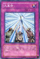 SY2-056 [N] : 大革命