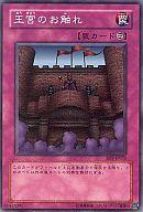 SD5-JP035 [N] : 王宮のお触れ
