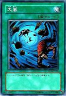 YSD2-JP026[N]:大嵐