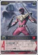 SR-003 [SC] : アームドティラノレンジャー(自販機版)