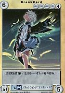 """457 [SP] : ブラックウィング """"アクラシエル"""""""