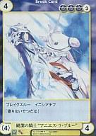 "1110 [SP] : 純潔の騎士""アニエス・ラ・ブルー"""