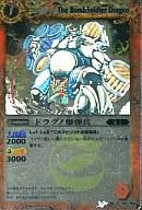 BS05-001 [C] : (ホロ)ドラグノ爆弾兵