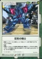 O-45 [U] : 狂気の騎士