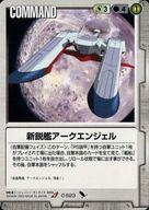 C-S23 [U] : 新鋭艦アークエンジェル