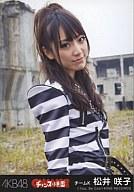 松井咲子/CD「チャンスの順番」特典