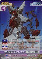 """BBL/002 [R] : (ホロ)""""古代巨兵""""デルフィング"""
