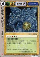 MC4-009 [極稀] : 紅帝竜バルバロッサ