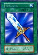 -[R]:伝説の剣