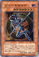 307-010 [アルティメット(レリーフ)] : 混沌の黒魔術師(レリーフ)